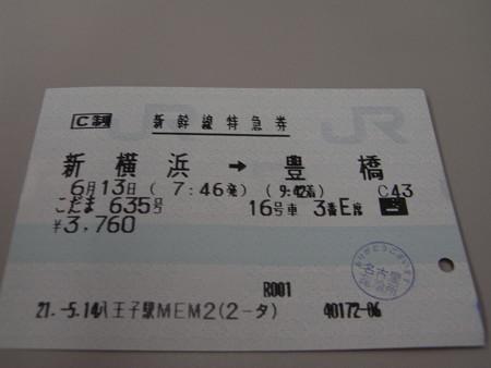 新横浜→豊橋、新幹線指定席特急券