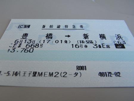 豊橋→新横浜、新幹線指定席特急券