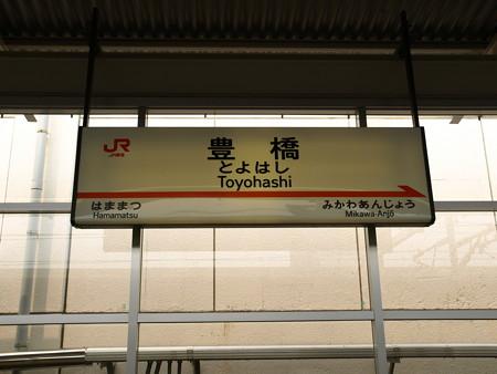 豊橋駅名標