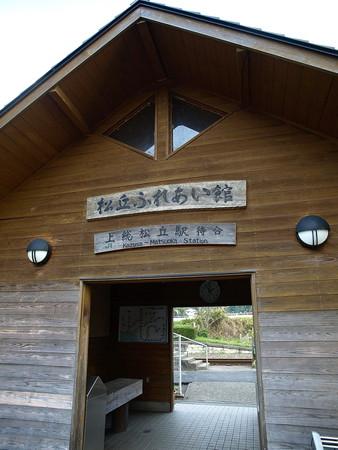 上総松丘駅(10)