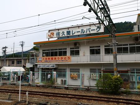 中部天竜駅