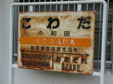 佐久間レールパーク64