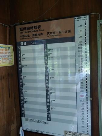 小和田駅33