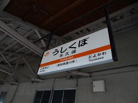 牛久保駅22