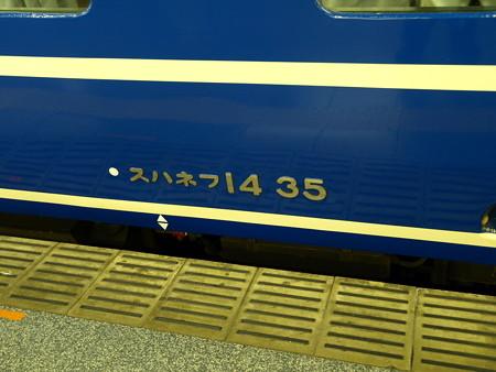 スハネフ14-35(上野駅)9