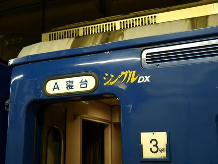 オロネ14-702(上野駅)3