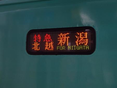 485系3000番台(富山駅)1