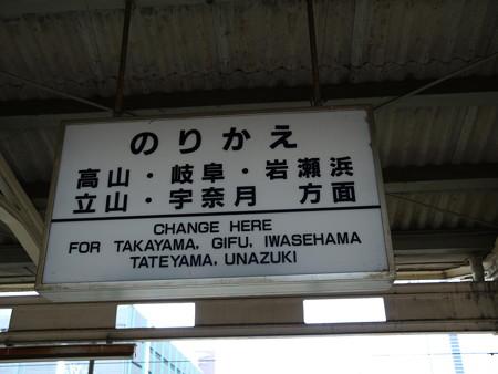 乗り換え案内(富山駅)
