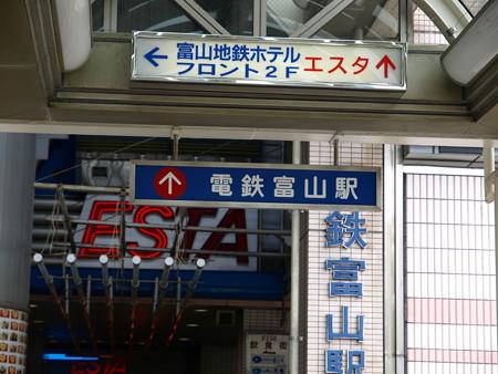 電鉄富山駅前