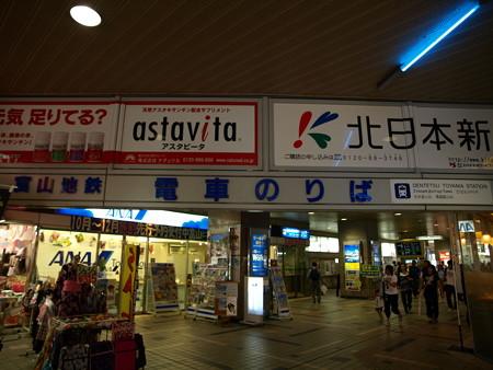 富山地鉄電車のりば