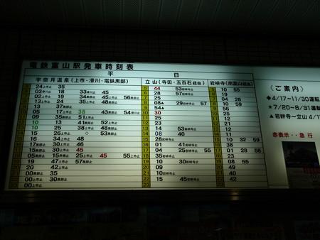 富山地鉄時刻表