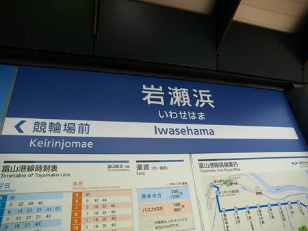岩瀬浜電停名標