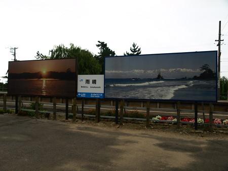 雨晴駅18