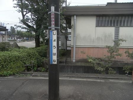 城端駅20
