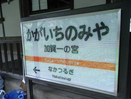 加賀一の宮駅3