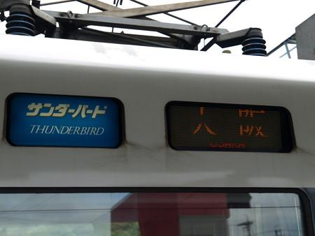 和倉温泉駅3