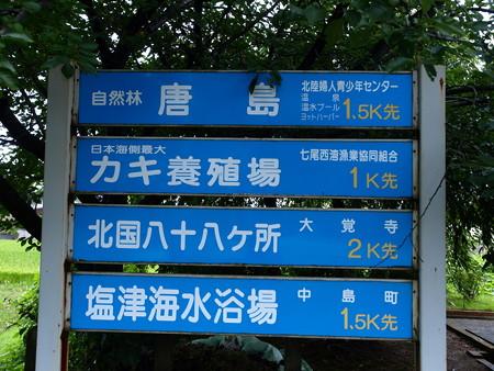 笠師保駅5
