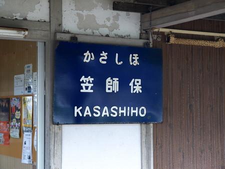 笠師保駅8