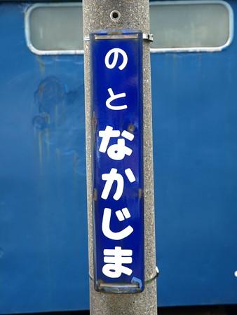 オユ10-2565(能登中島駅)8