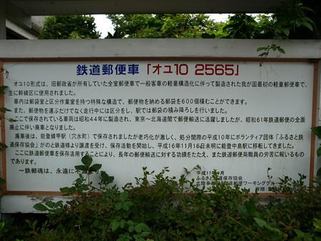 能登中島駅21