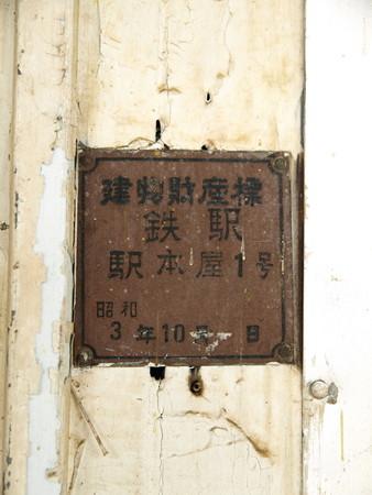 能登中島駅24