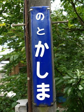 能登鹿島駅26