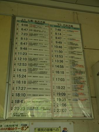 能登鹿島駅29