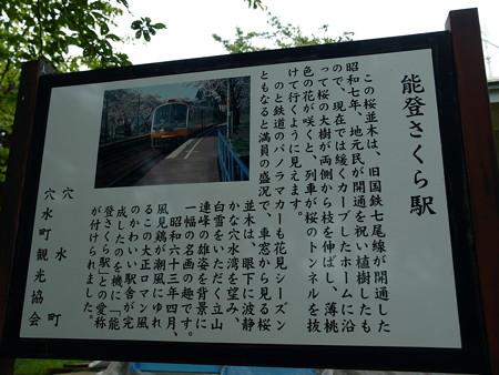 能登鹿島駅30