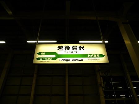 越後湯沢駅名標