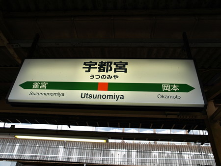 宇都宮駅名標1
