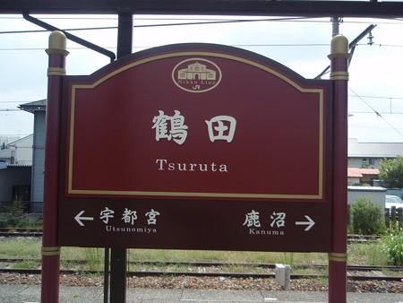 鶴田駅10