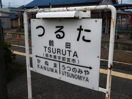 鶴田駅22