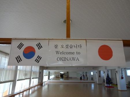 Korea-Okinawa