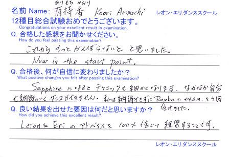 Arimochi Kaori