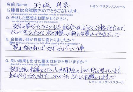 Tamaki Rina