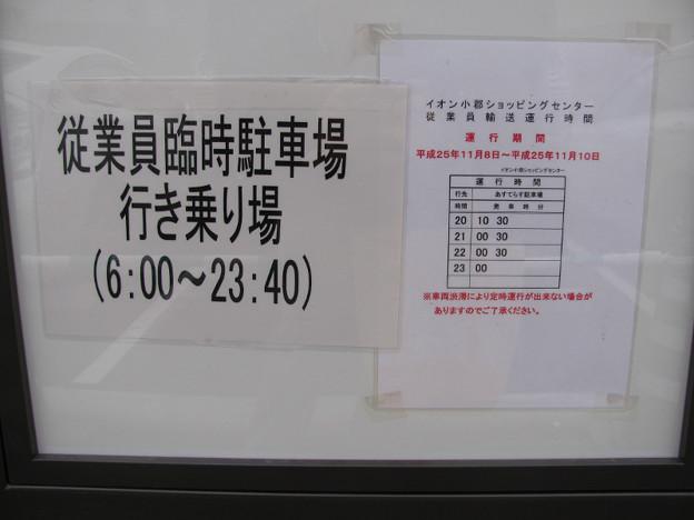 イオン小郡SCのバス停時刻表2