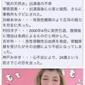 Photos: JT「桃の天然水」CM出演者の不幸