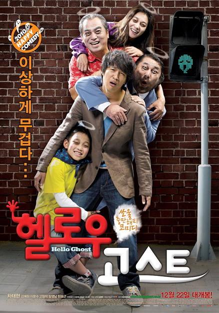 韓国映画 ハロー!?ゴースト