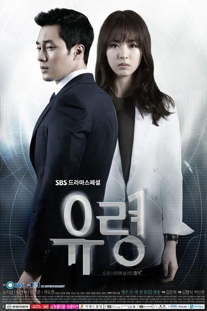 韓国ドラマ ファントム