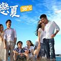台湾ドラマ 夏の協奏曲