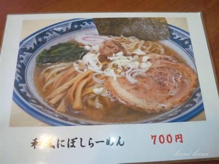 にぼしラーメン