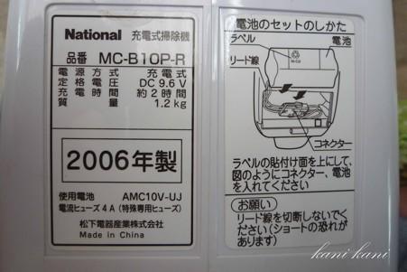 MC-B10P