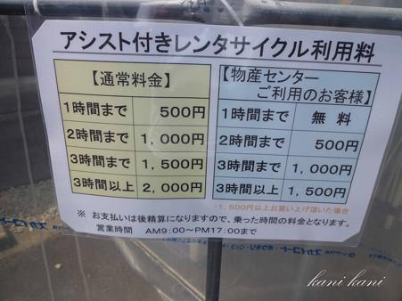 那須旅行 - 道の駅 那須高原友愛の森 - 9