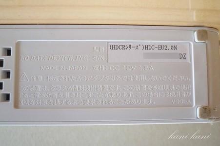 HDC-EU2