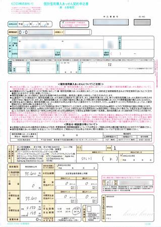 02_個別信用購入あっせん契約申込書 (1)