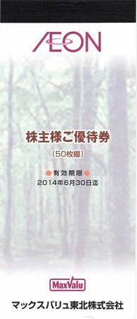 MV東北_1