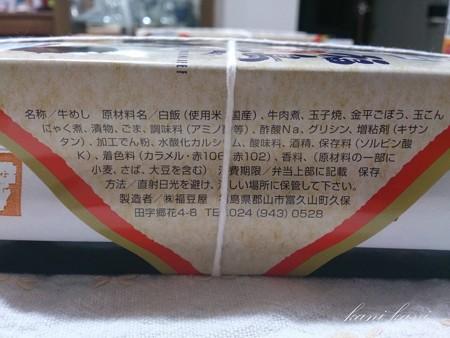 福島牛 牛めし弁当