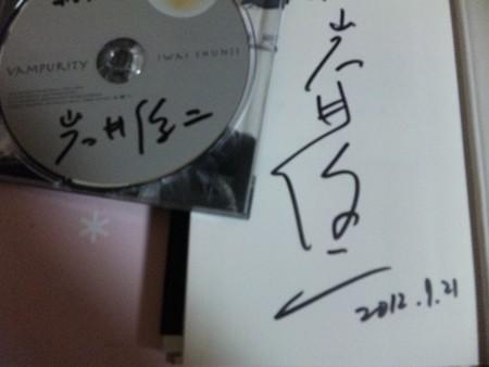 岩井俊二監督のサイン入りCDとヴァンパイアの小説