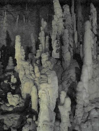 沖縄 玉泉洞4 夫婦岩