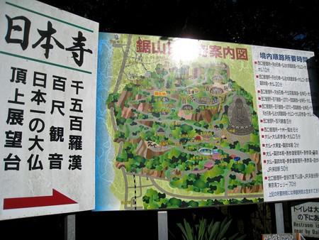 鋸山日本寺 案内図